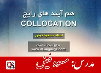 Collocation By Masoud Feiz