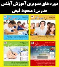 دوره های تصویری آموزش آیلتس مدرس مسعود فیض