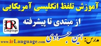Pronunciation Course - Amin Javadi
