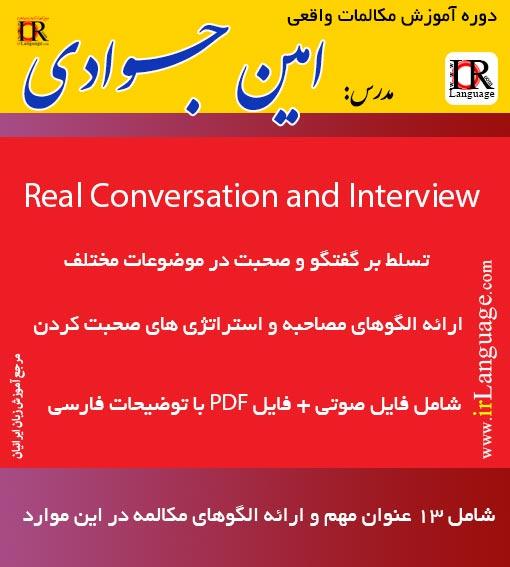 دوره آموزش مکالمات واقعی و مصاحبه امین جوادی