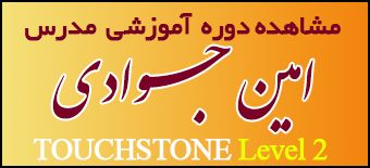 Touchstone 2nd Level 2