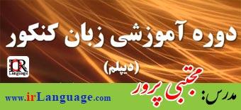 Mojtaba Parvar Konkor English Course