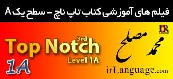 Top Notch Level 1A