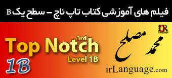 Top Notch Level 1B
