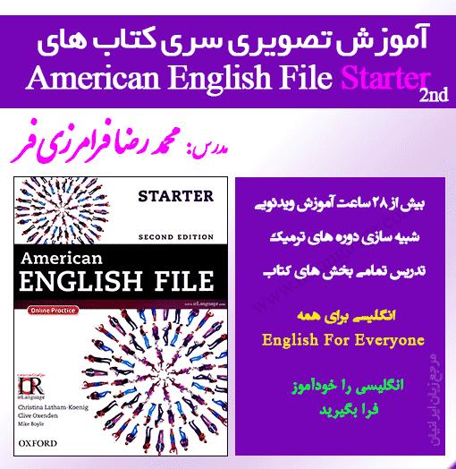 آموزش کتاب American English File level Starterاستاد فرامزی فر