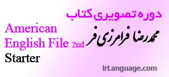 american english file starter