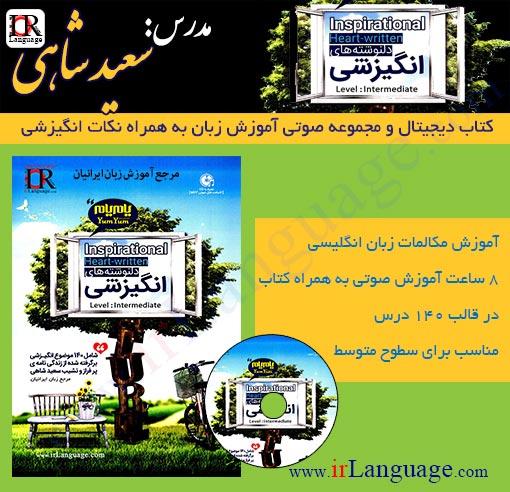 مجموعه دلنوشته های انگیزشی سعید شاهی