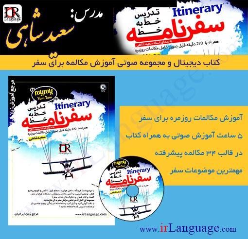 مجموعه سفرنامه - مدرس سعید شاهی