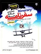 Itinerary - Saeid Shahi