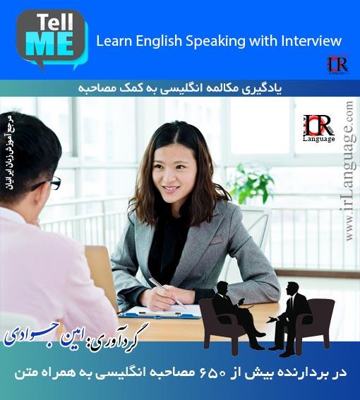 آموزش مکالمه زبان انگلیسی با مصاحبه