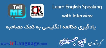 Learn English Speaking with Interview (Tell Me)